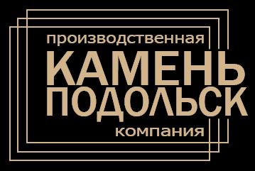 Камень_Подольск