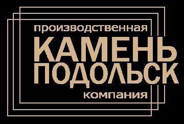Камень Подольск